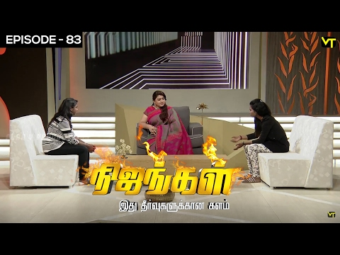 Nijangal with kushboo is a reality show to sort out untold issues. Here is the episode 82 of #Nijangal telecasted in Sun TV on 01/02/2017. Truth Unveils to Kushboo - Nijangal Highlights ... To know what happened watch the full Video at https://goo.gl/FVtrUr  For more updates,  Subscribe us on:  https://www.youtube.com/user/VisionTimeThamizh  Like Us on:  https://www.facebook.com/visiontimeindia