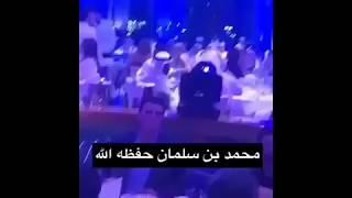 محمد بن سلمان في ملهى ليلي في أبوظبي