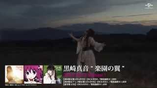 【黒崎真音】7thシングル「楽園の翼」MV -short ver.-