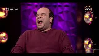 عيش الليلة - اعرف الاسم الثاني لـ محمد عبد الرحمن وعلي ربيع ودلع أشرف عبد الباقي