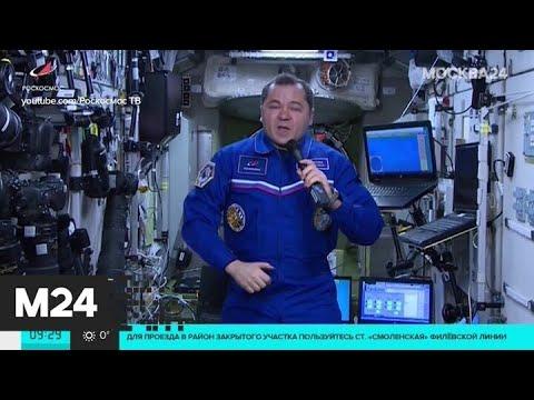 Российский космонавт обратился