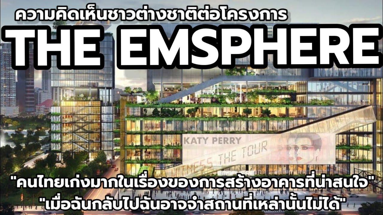 ความคิดเห็นชาวต่างชาติต่อโครงการ The Emsphere