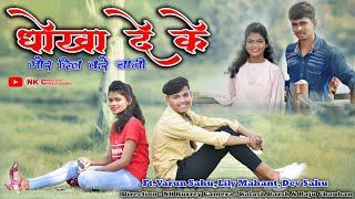 DHOKHA DE KE    CG bewafa song    Ft. Varun, Lily, Dev    Nk creation Chhattisgarh