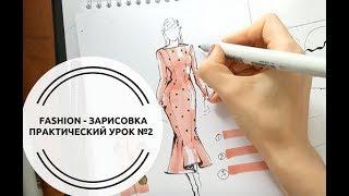 5 Принципов Быстрой Fashion-зарисовки: Урок 2|девушки мода иллюстрации