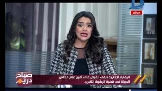 صباح دريم | الرقابة الإدارية تقبض على أمين مجلس الدولة في قضية الرشوة الكبرى
