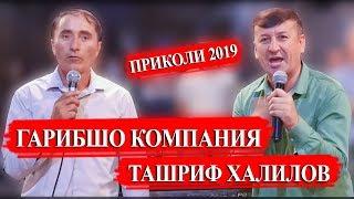 ТАШРИФ ВА ГАРИБШО ПРИКОЛЬ НАВ 2019
