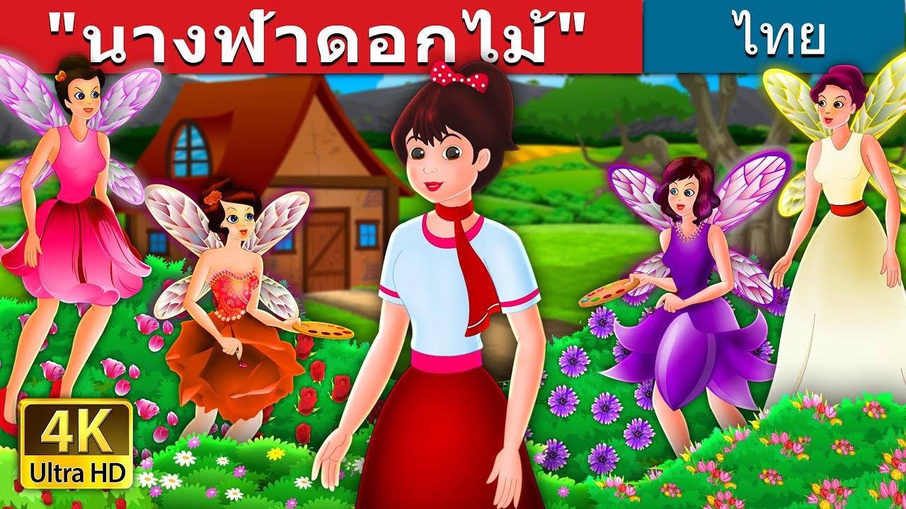 นางฟ้าดอกไม้ | The Flower Fairies Story | Thai Fairy Tales