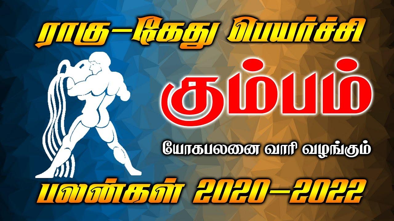 Kumbam Rasi Rahu Ketu Peyarchi Palangal 2020 in Tamil | கும்ப ராசி ராகு கேது பெயர்ச்சி பலன்கள் 2020