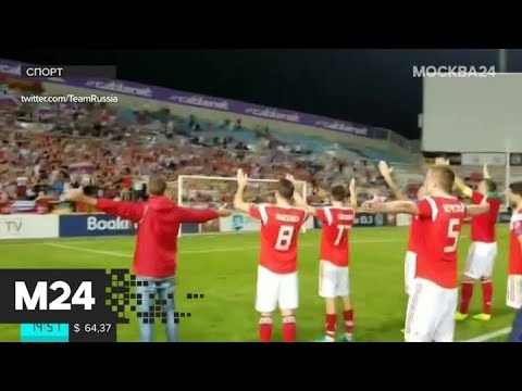 """""""Спорт"""": Россия – Кипр 5:0 - Москва 24"""