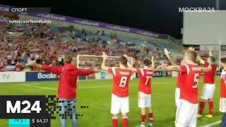 """Смотреть видео """"Спорт"""": Россия – Кипр 5:0 - Москва 24 онлайн"""