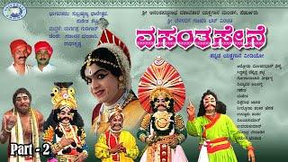 Vasanthasene    Part - 2    Yakshagana    Kannada