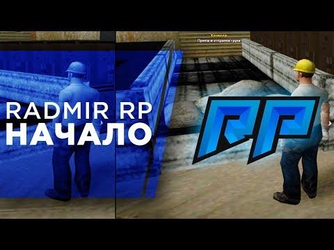 RADMIR RP В GTA SAMP - НАЧАЛО!