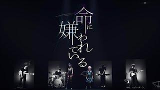 花譜 #73「命に嫌われている。 with 春猿火」【オリジナルMV「不可解弐Q1」Live Ver.】