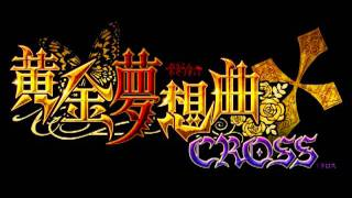 Ougon Musou Kyoku CROSS-Dread of the Grave