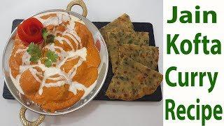 Jain Paneer Kofta Curry Punjabi Sabzi Recipe रेस्टोरेंट स्टाइल जैन पनीर कोफ्ता करी सब्जी