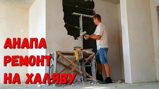 #АНАПА - РЕМОНТ НА ХАЛЯВУ - ЖК ВРЕМЕНА ГОДА -  ДЕНЬ 2