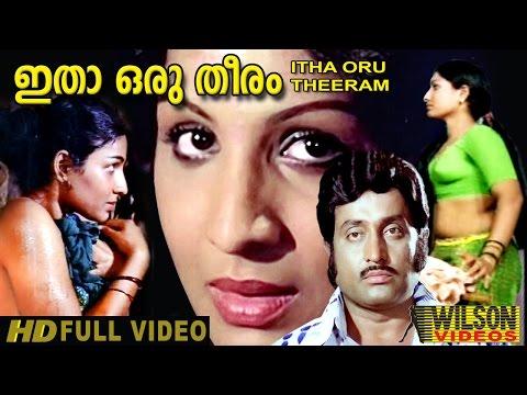 Itha Oru Theeram (1979) Malayalam Full Movie