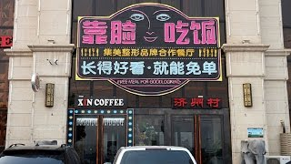 Are You Hot Enough To Eat At This Restaurant In China?