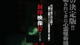 封印映像17 けもの霊 thumbnail
