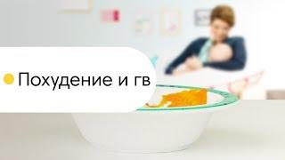 Похудение на ГВ. Диета на грудном вскармливании, Как похудеть на гв?