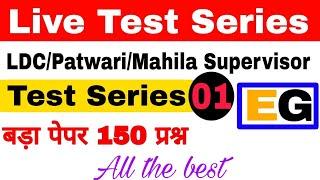 LDC/महिला पर्यवेक्षक/ पटवारी Online Test Series || Bhatiya Aashram Suratgarh ||