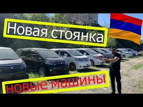 Автомобили из Армении 2021. Новая стоянка. Новые авто.