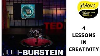 Julie Burstein - 4 lessons in creativity