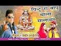 Raju Punjabi Hits || Pintu re bapu chala Salasar || Superhit Bala ji Bhajan || Rajasthani Songs 2017