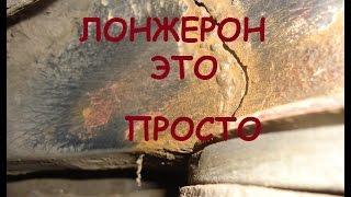 сВАРКА ЛОНЖЕРОНА. ремонт трещины лонжерона