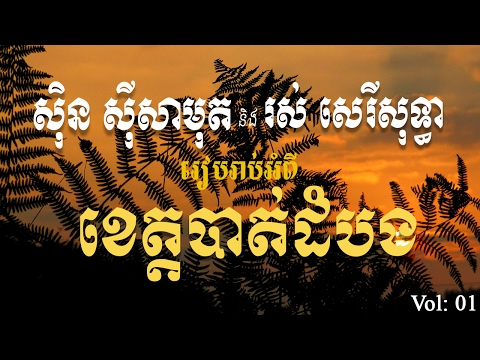 Sin Sisamuth Song About Battambang | Sin Sisamuth Old Song