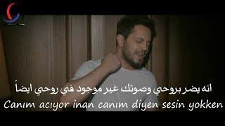 أغنية تركية جديدة - مراد بوز - مراراً وتكراراً مترجمة للعربية Murat Boz - Yana Döne