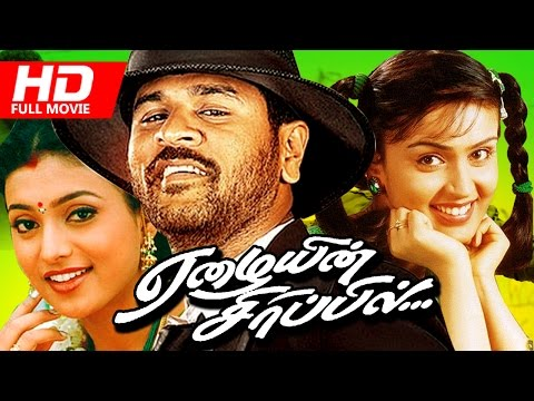 Tamil Super Hit Comedy Movie | Eazhaiyin Sirippil | Full HD Movie | Ft. Prabhu Deva, Roja, Vivek