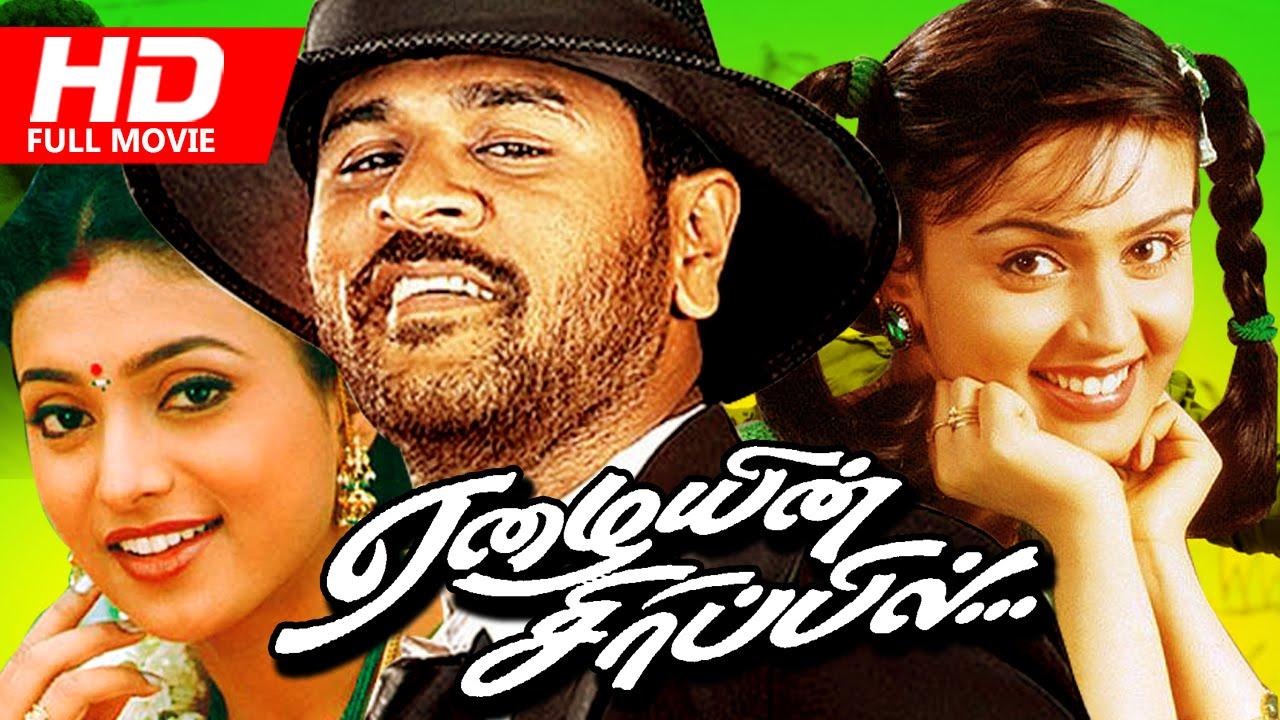 Download Tamil full  Movie   Eazhaiyin Sirippil    Ft. Prabhu Deva    Roja   Kausalya   Vivek   Others