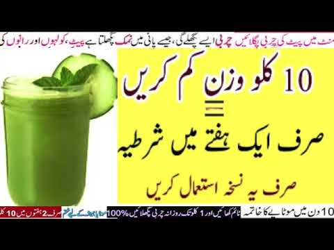 weight loss tips in urdu hindi ,Water To Lose Weight , Diy Weight Loss ,how to lose weight fast ,#62