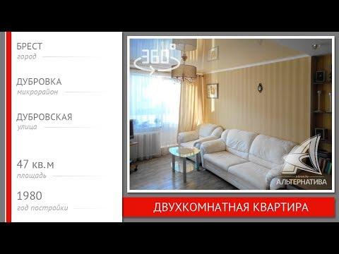2-комнатная квартира. Брест, ул. Дубровская | АЛЬТЕРНАТИВА. Недвижимость Бреста