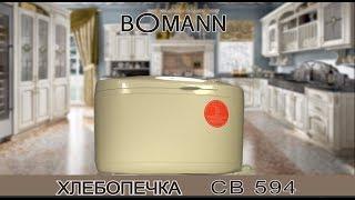 Хлебопечка ВOMANN CB 594. Обзор и рецепты (4К)