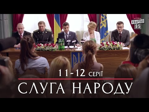 Слуга Народа - лучшая комедия 11-12 серии в HD (сезон 1, 24 серии) 2015