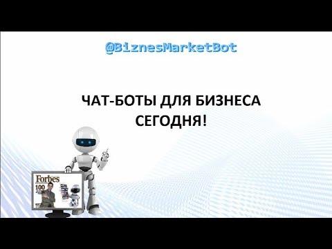 ЧАТ-БОТЫ ДЛЯ БИЗНЕСА СЕГОДНЯ @BiznesMarketBot