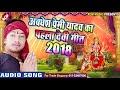 Download    Awdhesh Premi Yadav First Devi Geet 2018   अवधेश प्रेमी यादव का 2018 का पहिला देवी गीत