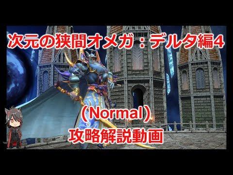 【FF14】 次元の狭間オメガ:デルタ編4(Normal) 攻略解説動画【BGMonly】