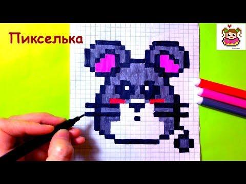 Как Рисовать Кавайную Мышку по Клеточкам ♥ Рисунки по Клеточкам
