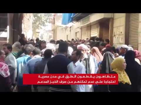 تخفيض دعم الخبز يشعل مظاهرات غاضبة في مصر