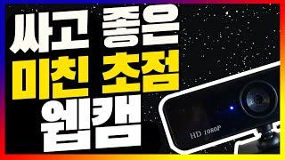 웹캠 추천 3만원대 가성비 웹캠 꿀팁 #265 [초보유…