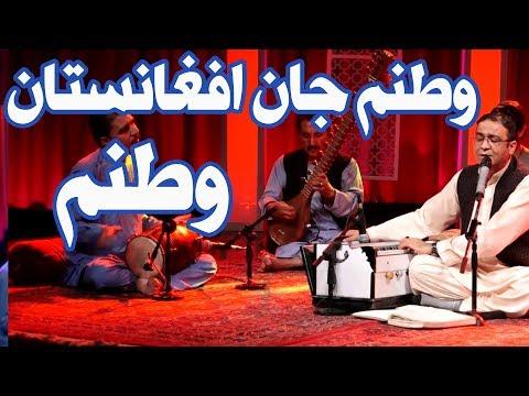 آهنگ زیبای محلی وطنم جان افغانستان وطنم