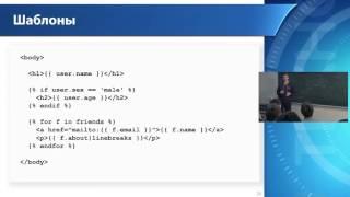 Лекция 20: Генерация HTML страниц
