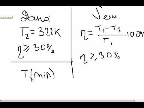 ЕГЭ физика В10. КПД. Видео урок. Онлайн репетитор.