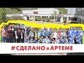 Город Артем Школы и дети СДЕЛАНОвАРТЕМЕ 1 mp3