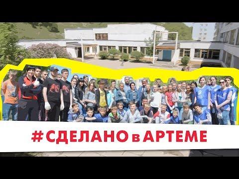 знакомства в городе артеме приморский край