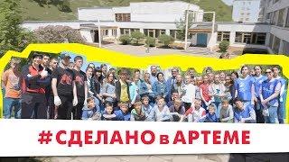 Город Артем / Школы и дети #СДЕЛАНОвАРТЕМЕ №1