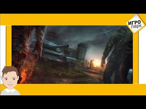 Зомби-апокалипсис в World of Tanks + розыгрыш 20 кодов